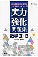 実力強化問題集 数学2+B<新課程版> 頻出問題の徹底演習で入試突破の力をつける!