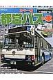 丸々一冊 都営バスの本 都営バス運行開始90周年記念 都バスを思いっきり楽