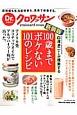 Dr.クロワッサン 白澤卓二さんが提案する 100歳までボケない101のレシピ<新装版> 認知症も生活習慣病も、食事で改善する