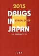 日本医薬品集 医療薬 2015