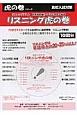 リスニング虎の巻 高校入試対策 リスニングテスト 日本語吹替付+CD