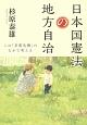 日本国憲法の地方自治 この「多重危機」のなかで考える