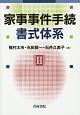 家事事件手続書式体系 (2)