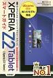 ゼロからはじめる XPERIA Z2 Tabletスマートガイド