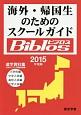 海外・帰国生のためのスクールガイド Biblos 2015 進学資料集