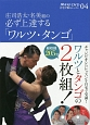 庄司浩太・名美組の必ず上達する「ワルツ・タンゴ」 ダンスファンDVD 自宅で個人レッスン4