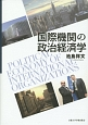 国際機関の政治経済学
