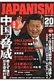 ジャパニズム 大特集:中国の脅威 絶えず進む日本侵略計画 (20)