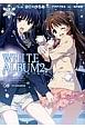 WHITE ALBUM2 (2)