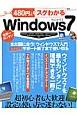 480円でスグわかるWindows7 超初心者も大歓迎設定&使い方で迷わない!