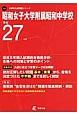 昭和女子大学附属昭和中学校 平成27年