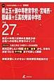 県立五ヶ瀬中等教育学校・宮崎西・都城泉ヶ丘高校附属中学校 平成27年