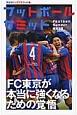 フットボールサミット FC東京が本当に強くなるための覚悟 育成型ビッグクラブへの道。(23)