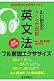 山口俊治のトークで攻略 英文法 フル解説エクササイズ<増補改訂版> CD-ROM付