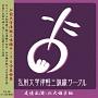 弘前大学津軽三味線サークル合奏曲集