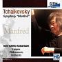 チャイコフスキー:マンフレッド交響曲(HYB)