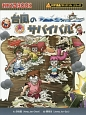 台風のサバイバル 科学漫画サバイバルシリーズ