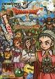 ドラゴンクエスト10 眠れる勇者と導きの盟友 オンライン version2 アストルティア大冒険記 Wii・Wii U・ウィンドウズ版