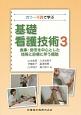 カラー写真で学ぶ基礎看護技術 食事・排泄を中心とした技術と診療に伴う援助 (3)