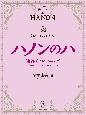 ハノンのハ 連弾でトレーニング ぐるぐるピアノシリーズ