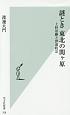 謎とき 東北の関ヶ原 上杉景勝と伊達政宗