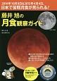 藤井旭の月食観察ガイド 2014年10月8日&2015年4月4日、日本で皆