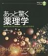 あっと驚く薬理学 病気の症状と薬の作用メカニズムがよくわかる