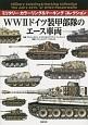 WW2ドイツ装甲部隊のエース車両 ミリタリーカラーリング&マーキングコレクション