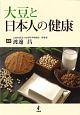 大豆と日本人の健康
