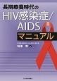 長期療養時代のHIV感染症/AIDSマニュアル