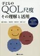 子どものQOL尺度 その理解と活用 心身の健康を評価する日本語版KINDL