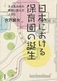 日本における保育園の誕生 子どもたちの貧困に挑んだ人びと