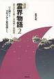 超訳・霊界物語 一人旅するスサノオの宣伝使たち 出口王仁三郎の「身魂磨き」実践書(2)