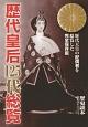 歴代皇后125代総覧 歴代天皇の配偶者を総覧した完全保存版