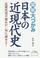図解・大づかみ 日本の近現代史 近現代史の流れが一気に読める!