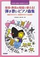 保育園・幼稚園・児童教育のための 保育・教育の現場で使える!弾き歌いピアノ曲集 初級の学生の方、現場教育者の方は必携!!