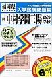 中村学園三陽高等学校 平成27年 実物を追求したリアルな紙面こそ役に立つ 過去問6年