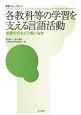 各教科等の学習を支える言語活動 教育フォーラム54 言葉の力をどう用いるか