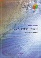 シャンデリア・ワルツ by UNISON SQUARE GARDEN