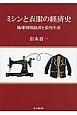 ミシンと衣服の経済史 地球規模経済と家内生産
