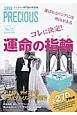 JAPAN PRECIOUS Autumn2014 コレに決定!運命の指輪-リング- ジュエリー専門誌の決定版(75)