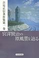 宮澤賢治の原風景を辿る 吉見正信著作集1