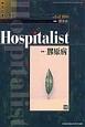 Hospitalist 2-2 特集:腎疾患