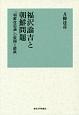 福沢諭吉と朝鮮問題 「朝鮮改造論」の展開と蹉跌