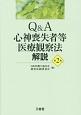 Q&A 心神喪失者等医療観察法解説<第2版>