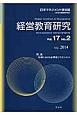 経営教育研究 17-2 特集:地域における企業家とマネジメント 日本マネジメント学会誌(旧・日本経営教育学会)