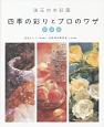 珠玉の水彩画 四季の彩りとプロのワザ<新装版>