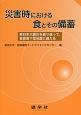 災害時における食とその備蓄 東日本大震災を振り返って,首都直下型地震に備える