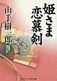 姫さま恋慕剣 超痛快!時代小説