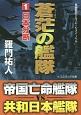 蒼茫の艦隊 日本分断 長編戦記シミュレーション・ノベル(1)